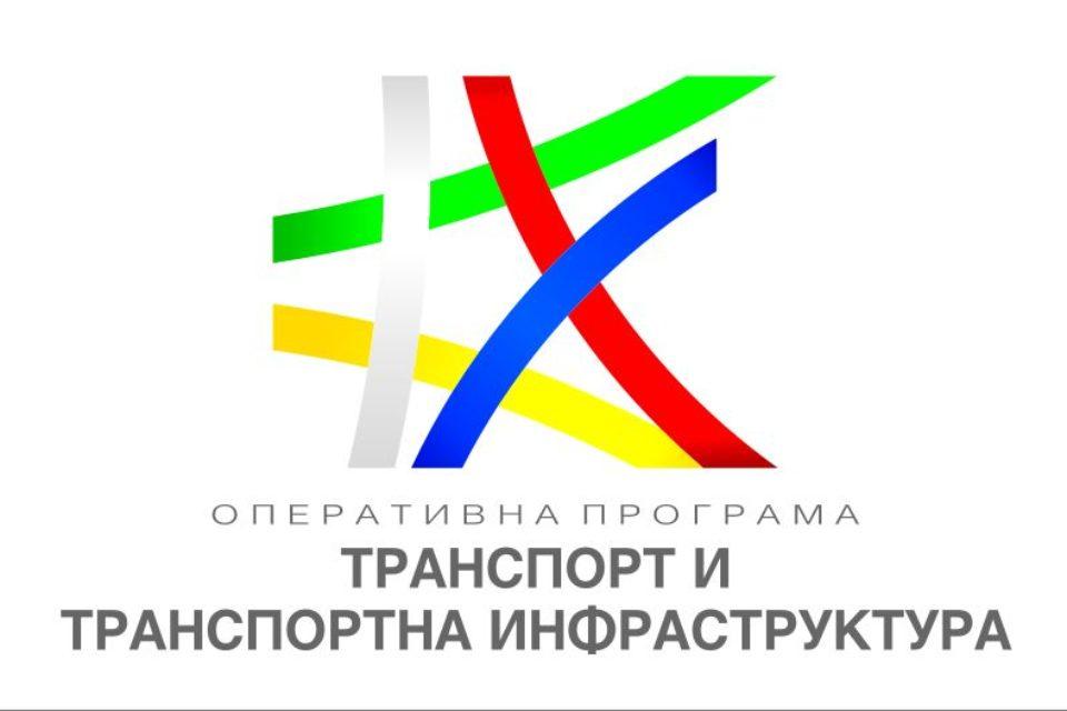 """Договорени са 63% от бюджета на ОП """"Транспорт и транспортна инфраструктура"""" 2014-2020 г."""