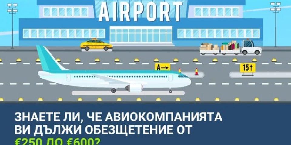 Какво да правим при закъснял или отменен полет – съветите на специалистите