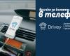 Теленор предлага услугата за мониторинг на автомобили Drivey